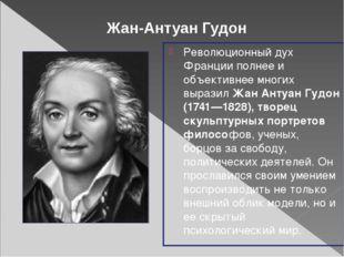 Революционный дух Франции полнее и объективнее многих выразил Жан Антуан Гудо