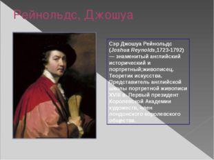 Рейнольдс, Джошуа Сэр Джошуа Рейнольдс (Joshua Reynolds,1723-1792) — знаменит