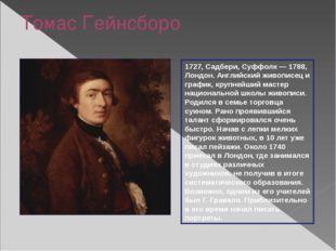 Томас Гейнсборо 1727, Садбери, Суффолк — 1788, Лондон. Английский живописец и