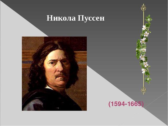 (1594-1665) Никола Пуссен