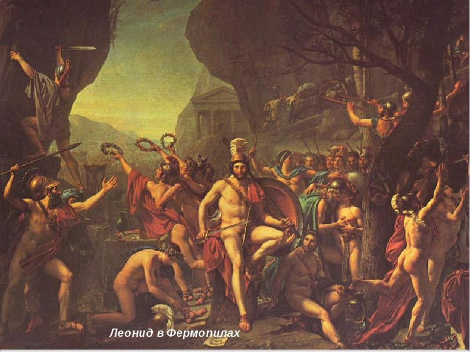 Леонид в Фермопилах