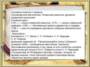 Основные понятия и термины Просвещённый абсолютизм, Уложенная комиссия, Духов