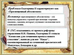 Правление Екатерины II характеризуют как «Просвещенный абсолютизм» В 1767, о