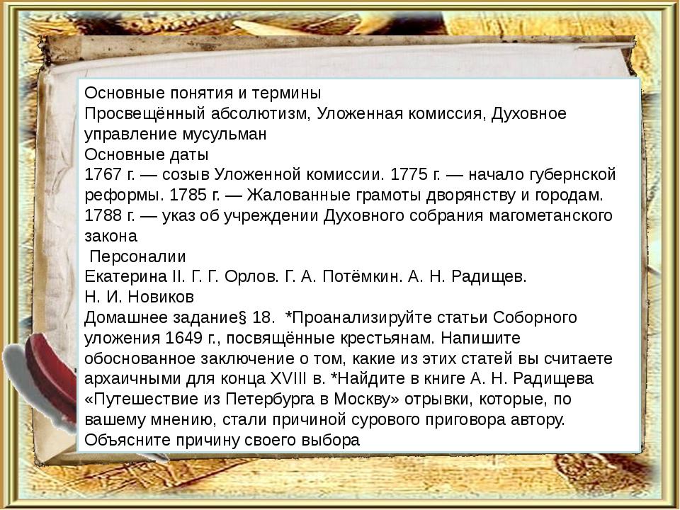 Основные понятия и термины Просвещённый абсолютизм, Уложенная комиссия, Духов...