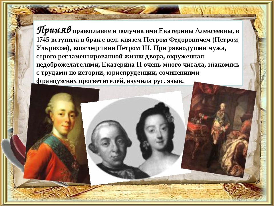 Приняв православие и получив имя Екатерины Алексеевны, в 1745 вступила в бра...