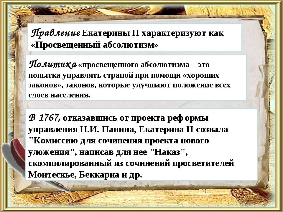 Правление Екатерины II характеризуют как «Просвещенный абсолютизм» В 1767, о...