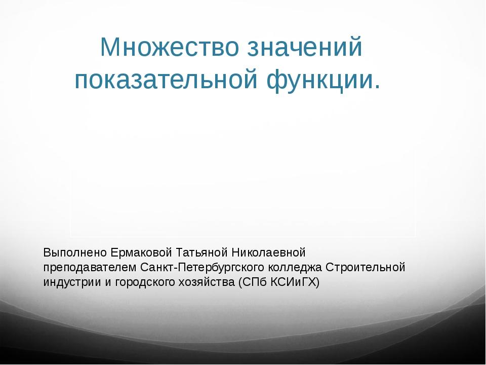 Множество значений показательной функции. Выполнено Ермаковой Татьяной Никола...