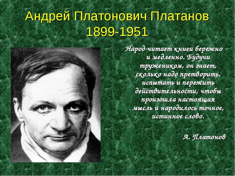 Андрей Платонович Платанов 1899-1951 Народ читает книги бережно и медленно. Б...