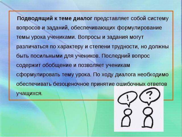 Подводящий к теме диалог представляет собой систему вопросов и заданий, обес...