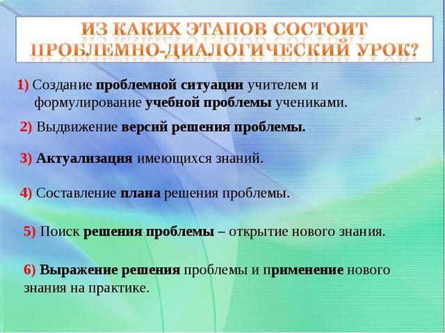 * 2) Выдвижение версий решения проблемы. 1) Создание проблемной ситуации учит...