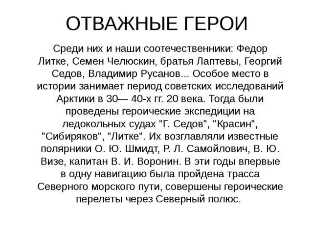 ОТВАЖНЫЕ ГЕРОИ Среди них и наши соотечественники: Федор Литке, Семен Челюскин...