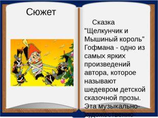 """Сюжет Сказка """"Щелкунчик и Мышиный король"""" Гофмана - одно из самых ярких произ"""