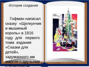История создания Гофман написал сказку«Щелкунчик и мышиный король» в 1816 г