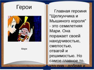 """Герои Главная героиня """"Щелкунчика и Мышиного короля"""" - это семилетняя Мари. О"""