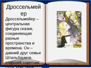 Дроссельмейер Дроссельмейер – центральная фигура сказки, соединяющая разные п