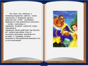 Как было уже замечено в литературо-ведческих работах, сказка «Щелкунч