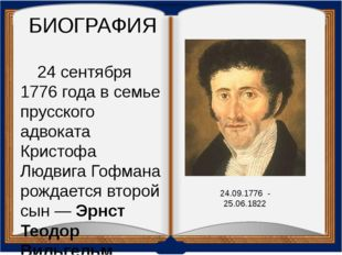 БИОГРАФИЯ 24 сентября 1776 года в семье прусского адвоката Кристофа Людвига Г