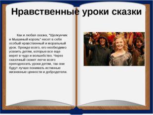 """Нравственные уроки сказки Как и любая сказка, """"Щелкунчик и Мышиный король"""" не"""