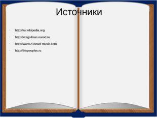Источники http://ru.wikipedia.org http://etagofman.narod.ru http://www.21isra