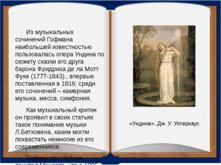 Из музыкальных сочинений Гофмана наибольшей известностью пользовалась опера У