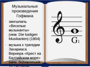 Музыкальные произведения Гофмана зингшпиль «Веселые музыканты» (нем.Die lust