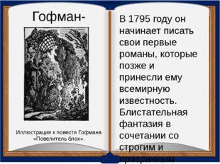 Гофман-писатель В 1795 году он начинает писать свои первые романы, которые по