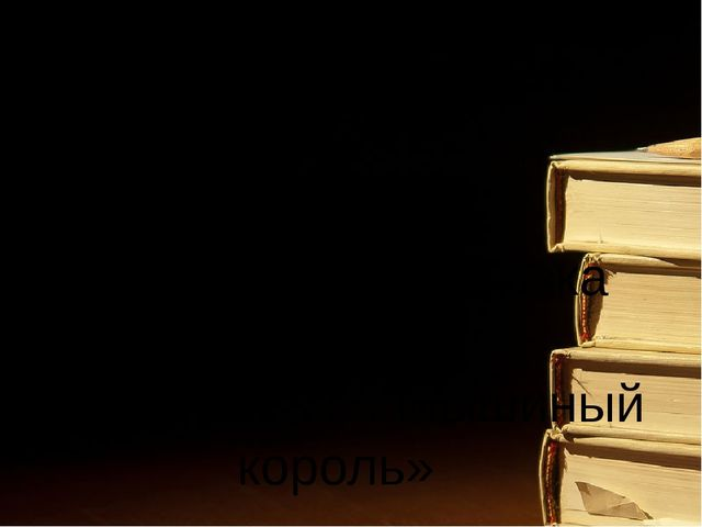 Четыре книги и карандаш 1302191137 Романтическая сказка Э.Г.А. Гофмана «Щелку...