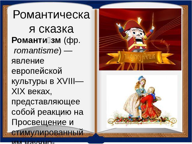 Романтическая сказка Романти́зм (фр.romantisme)— явление европейской культу...
