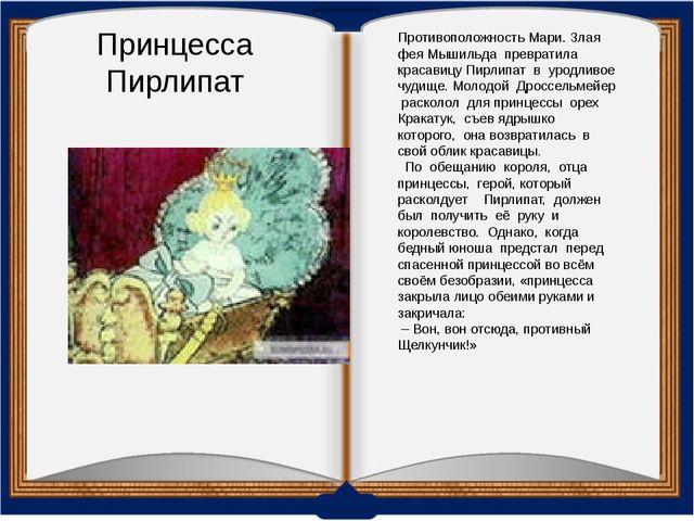 Принцесса Пирлипат Противоположность Мари. Злая фея Мышильда превратила краса...