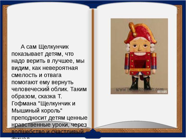 А сам Щелкунчик показывает детям, что надо верить в лучшее, мы видим, как нев...