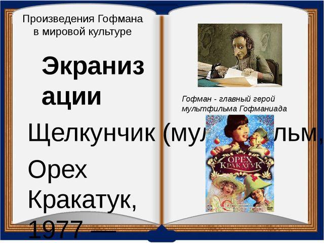 Произведения Гофмана в мировой культуре Экранизации Щелкунчик (мультфильм, 19...