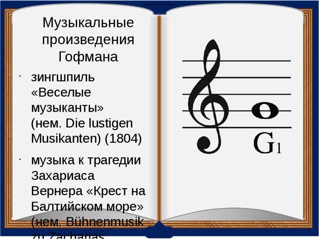 Музыкальные произведения Гофмана зингшпиль «Веселые музыканты» (нем.Die lust...