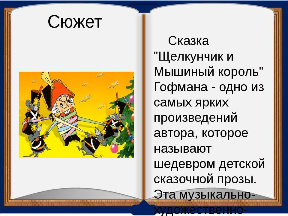 """Сюжет Сказка """"Щелкунчик и Мышиный король"""" Гофмана - одно из самых ярких произ..."""