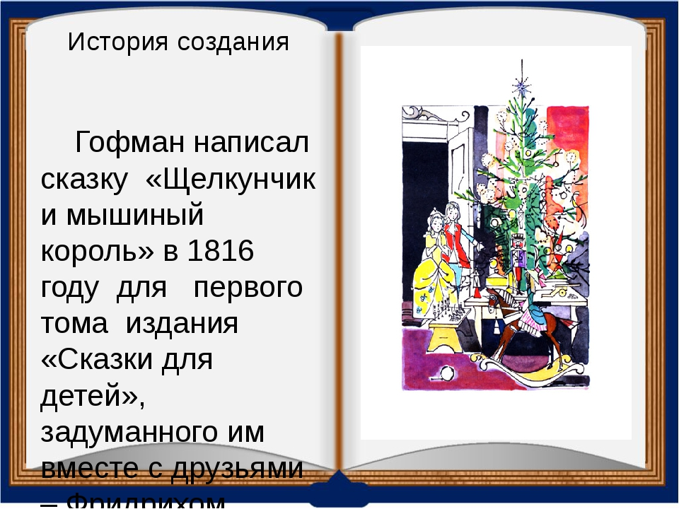 История создания Гофман написал сказку«Щелкунчик и мышиный король» в 1816 г...