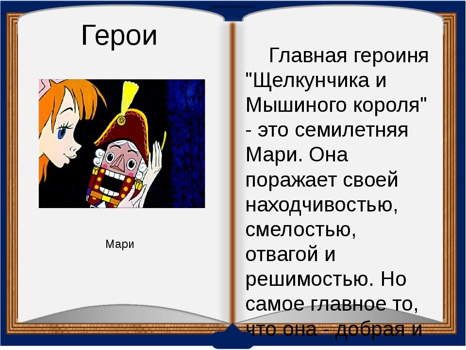 """Герои Главная героиня """"Щелкунчика и Мышиного короля"""" - это семилетняя Мари. О..."""