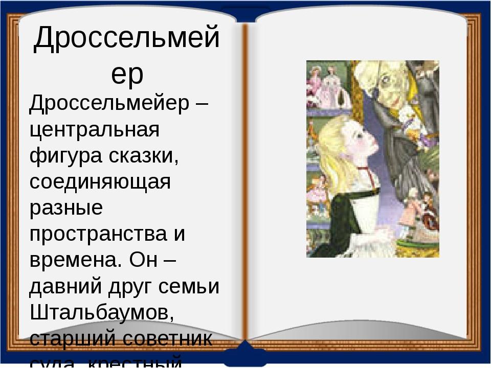 Дроссельмейер Дроссельмейер – центральная фигура сказки, соединяющая разные п...