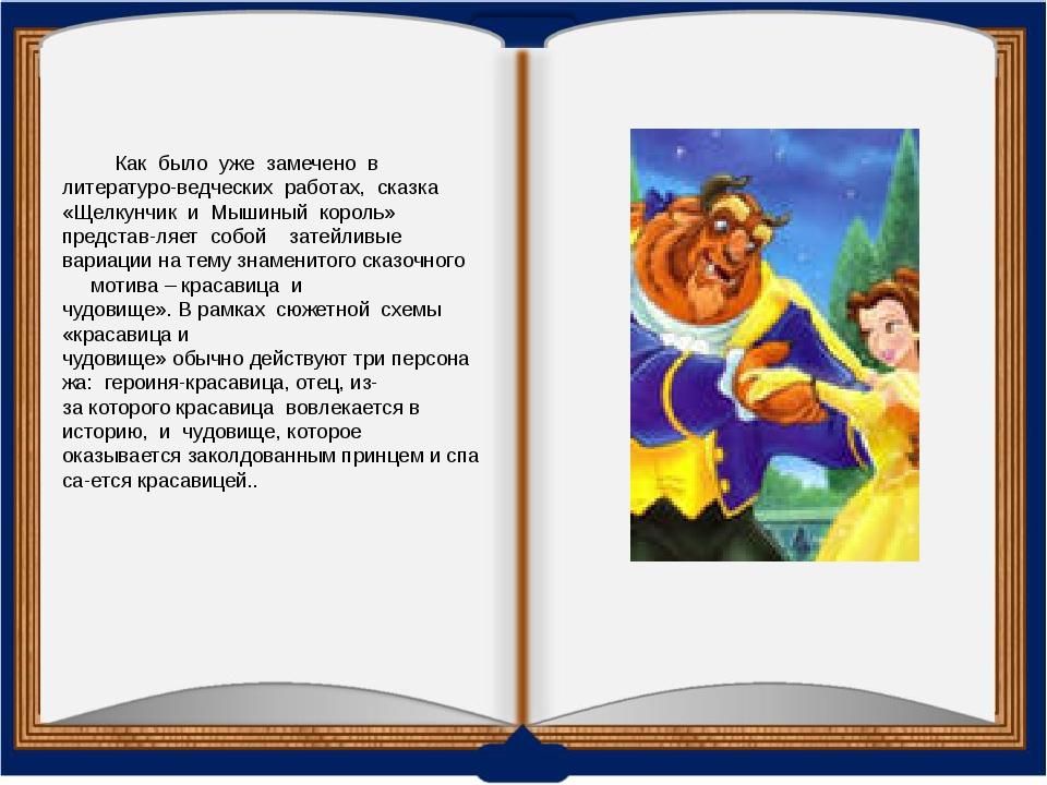 Как было уже замечено в литературо-ведческих работах, сказка «Щелкунч...