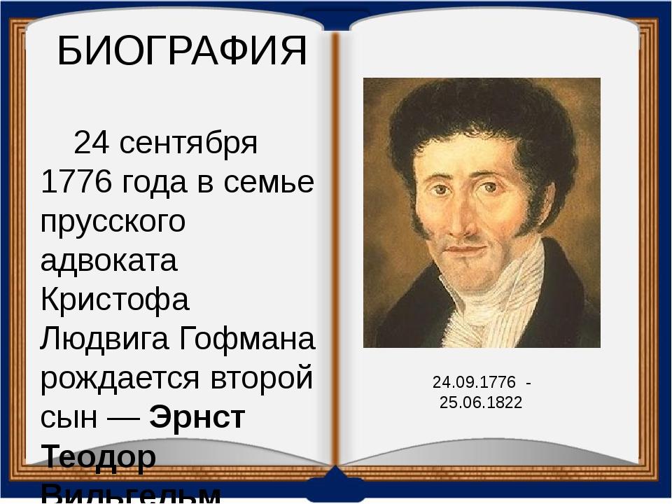 БИОГРАФИЯ 24 сентября 1776 года в семье прусского адвоката Кристофа Людвига Г...