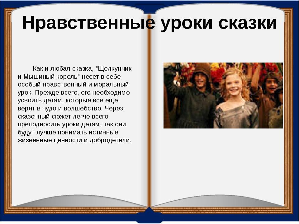 """Нравственные уроки сказки Как и любая сказка, """"Щелкунчик и Мышиный король"""" не..."""