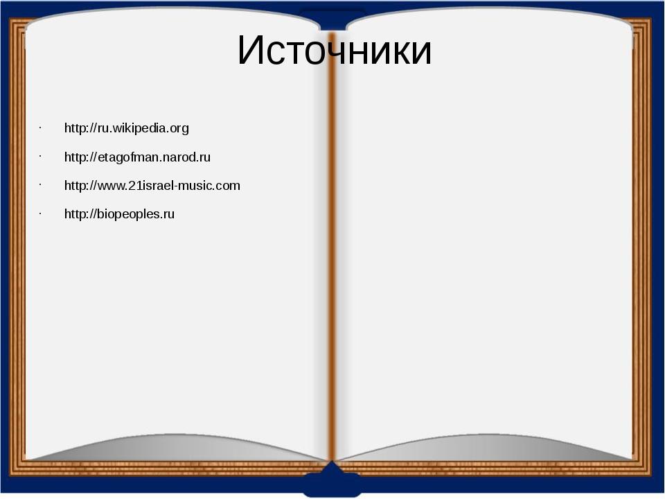 Источники http://ru.wikipedia.org http://etagofman.narod.ru http://www.21isra...