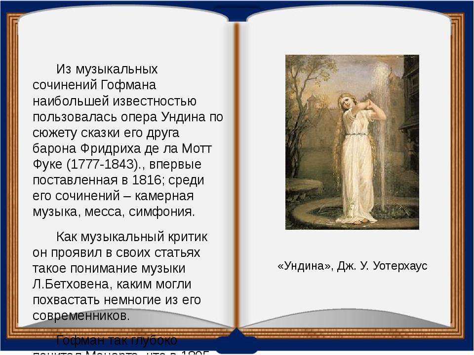 Из музыкальных сочинений Гофмана наибольшей известностью пользовалась опера У...