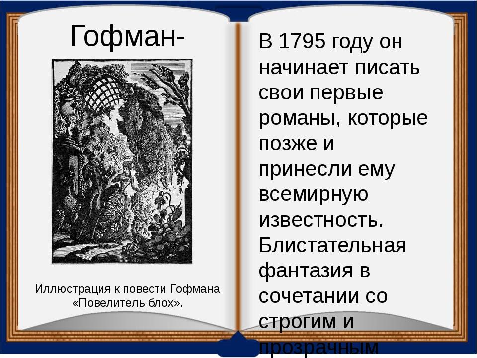 Гофман-писатель В 1795 году он начинает писать свои первые романы, которые по...