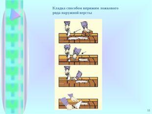 * Кладка способом вприжим ложкового ряда наружной версты