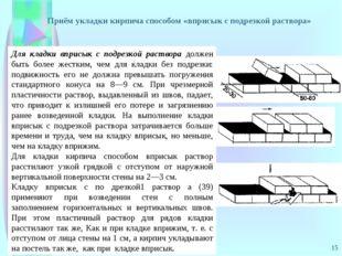 * Для кладки вприсык с подрезкой раствора должен быть более жестким, чем для