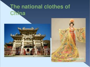 The national сlothes of China