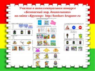 Участие в интеллектуальном конкурсе «Безопасный мир, дошкольники» на сайте «
