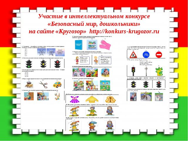 Участие в интеллектуальном конкурсе «Безопасный мир, дошкольники» на сайте «...