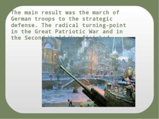 The main result was the march of German troops to the strategic defense. The