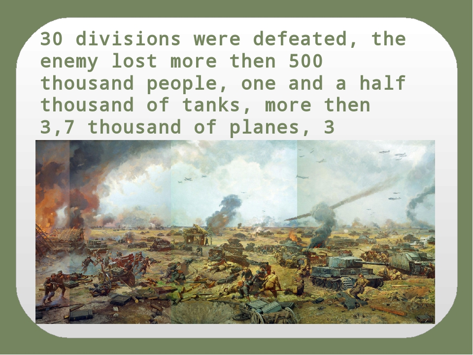 30 divisions were defeated, the enemy lost more then 500 thousand people, one...