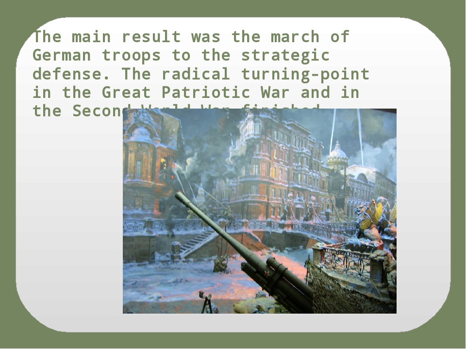 The main result was the march of German troops to the strategic defense. The...
